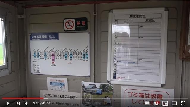 糠南駅2.jpg